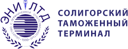 Таможенный терминал «ЭНИ ЛТД»